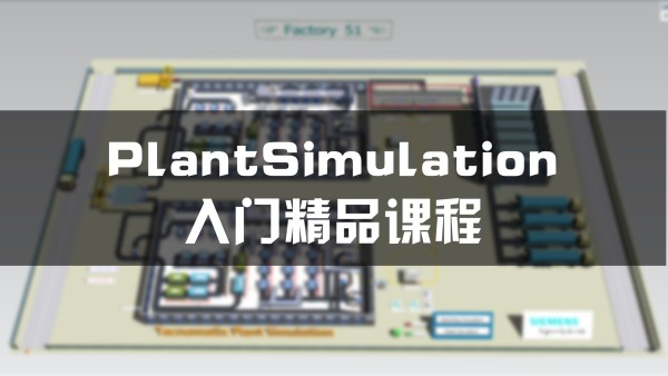 Plant Simulation入门基础课程