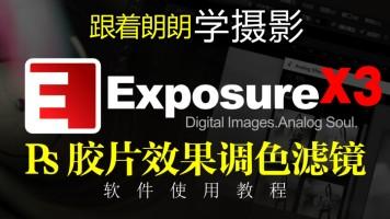 Exposure X3 胶片滤镜软件使用教程
