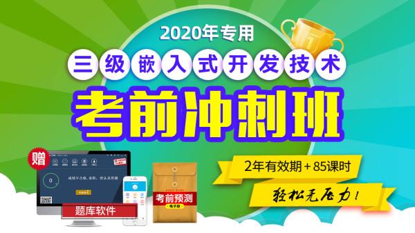 【未来教育】2020年计算机三级嵌入式考前冲刺班
