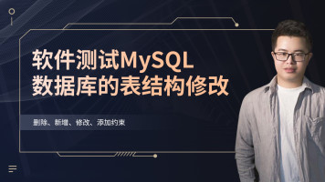 软件测试MySQL数据库的表结构修改