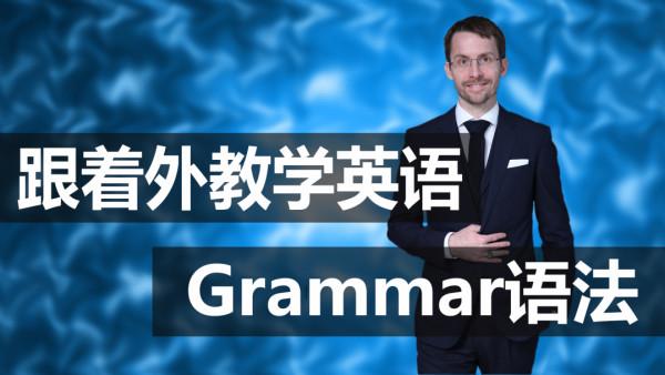 跟着外教学英语——Grammar语法