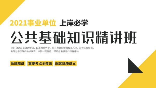 2021事业单位-公共基础知识系统精讲班