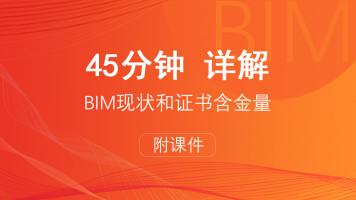 BIM考试必备:45分钟详细讲解BIM现状+BIM等级证书含金量