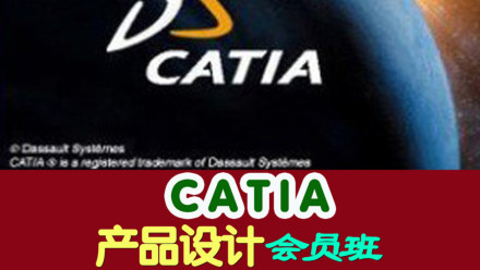 CATIA产品设计会员班
