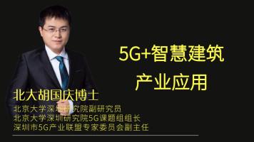 5G+智慧建筑产业应用