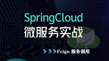 Spring Cloud微服务实战-Feign 服务调用