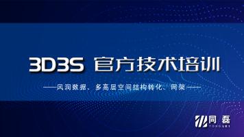 2020年第三期3D3S软件培训