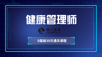 懒人医考2020年健康管理师~0基础30天通关