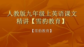 人教版九年级英语课文精讲【雪豹教育】