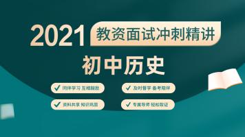 30天上岸—21年教师资格证面试培训初中历史