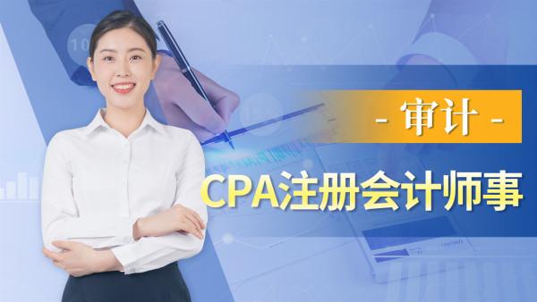 注册会计师CPA零基础入门【审计】
