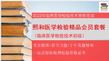 2022年医学检验技术(初级)精品班