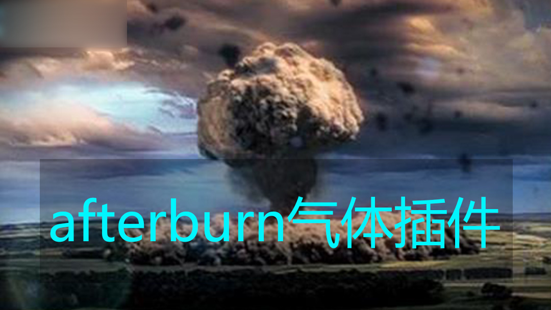 afterburn气体插件 【朱峰社区】