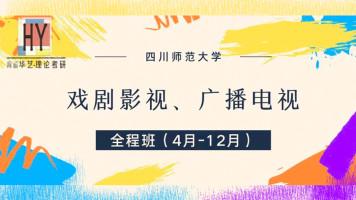22年-川师戏剧影视全程班