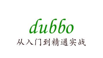 dubbo从入门到精通
