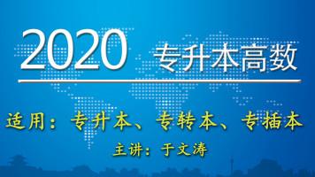 2020年全国专升本高数、专转本高数、专接本高数、专插本高数