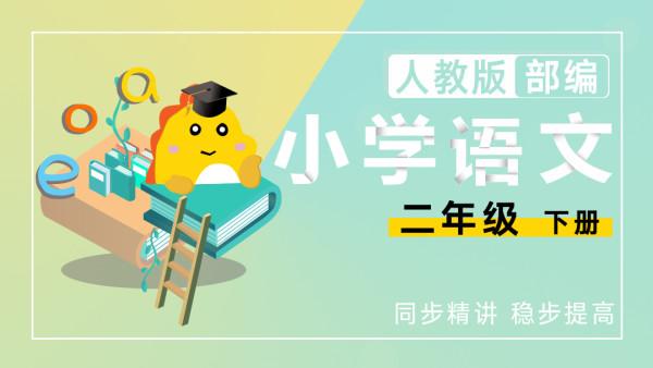 小学语文二年级下册人教部编版同步课堂