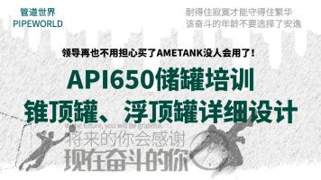 API650锥顶罐及浮顶罐详细设计视频-AMETANK