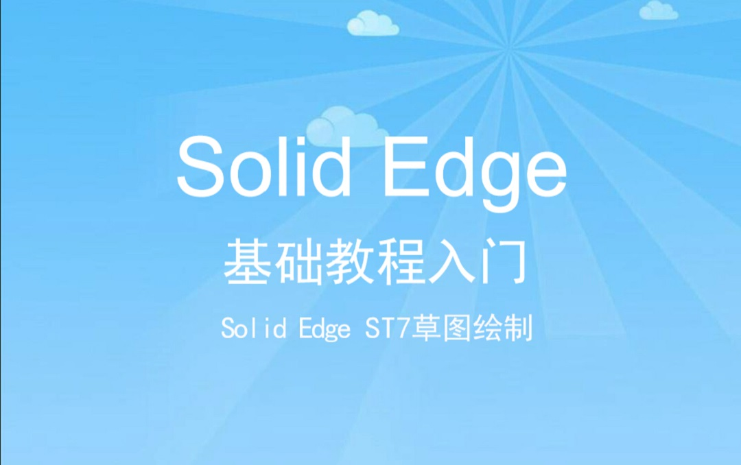 Solid Edge ST7入门课程-绘制草图