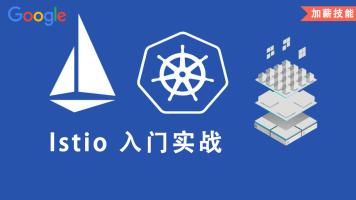 Istio 服务网格入门实战【v1.8新版本】