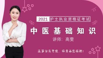 2021护士执业/中医基础知识/考点系统精讲