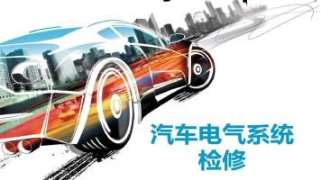汽车电子电气与空调舒适系统技术