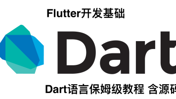 Flutter基础之Dart编程语言入门