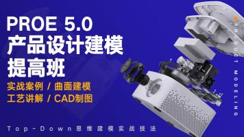 工业产品设计 Proe 5.0 产品设计建模提高班【品索设计】