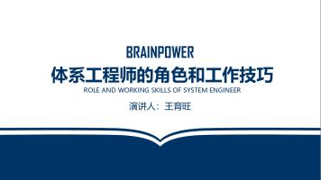 体系工程师的角色和工作技巧