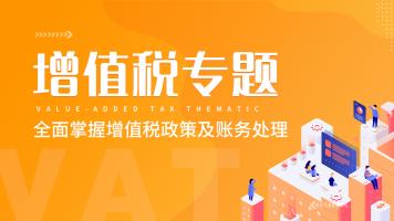 增值税专题-税务专题系列课程|增值税账务处理