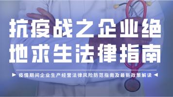 抗疫战之企业绝地求生法律指南(测试)