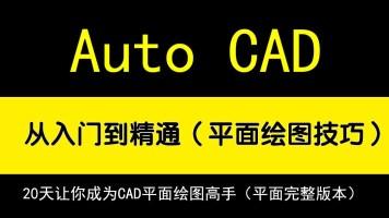 CAD平面图从入门到精通【朗程教育】