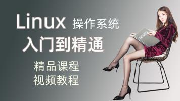 linux 视频教程 入门到精通 linux操作系统 教程 0基础速成