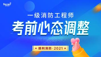 顺利消防2021年考前心态调整