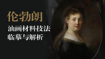 【VIP】(四)伦勃朗油画材料技法临摹与解析/手绘/写实绘画/美术