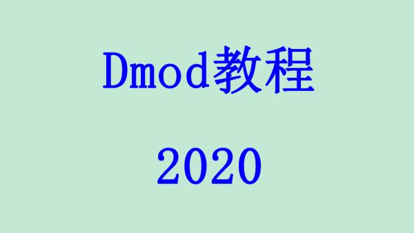 DMod教程2020