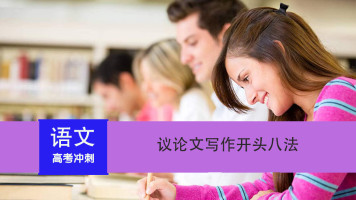 高考语文——议论文写作开头八法