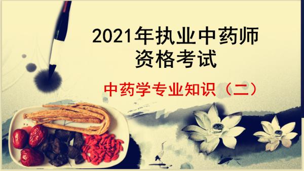 2021年执业中药师---中药学专业知识(二)