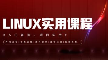 Linux实用课程