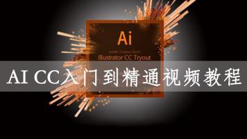 AI CC从入门到精通视频教程
