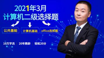 2021年3月全国计算机二级公共基础(3合1)