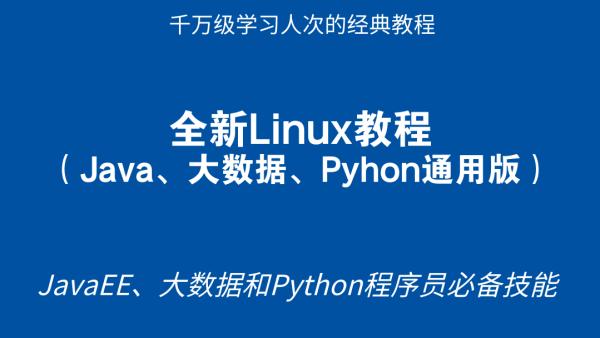 全新Linux教程 (Java、大数据、Pyhon通用版)