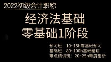 2022-初级经济法基础/第一阶段/六六老师