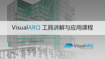 VisualARQ 工具讲解与应用课程