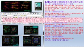 CAD运用排位和高级模具组立图设计班(第二阶段)