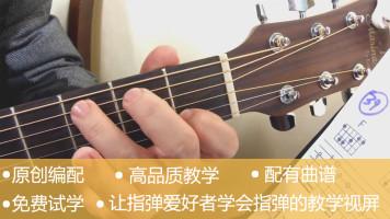 《卡农》指弹吉他谱+教学视屏