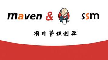 项目管理利器—maven(Mybatis/Spring/SpringMVC/Maven)