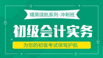 精英续航系列-冲刺班:实务【续航A班】