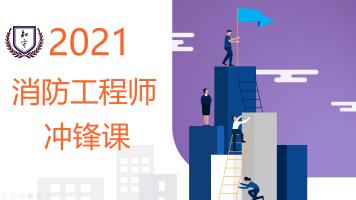 【知守消防】【2021冲锋课】一级注册消防工程师0基础全程课