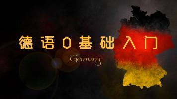 【独创】德语0基础入门课程